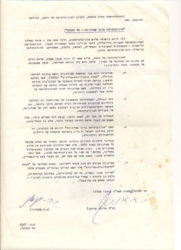 התכתבות של מר שקמוני בנוגע לשם אוניברסיטת חיפה